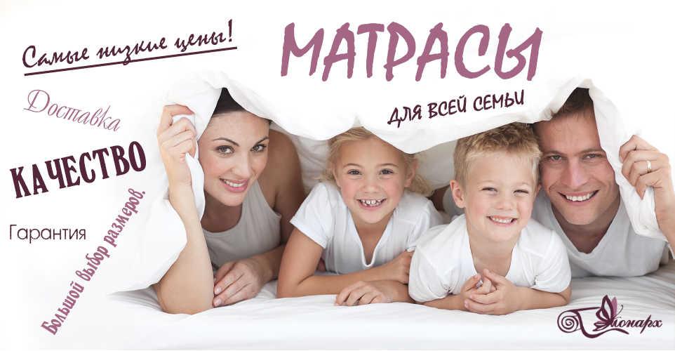 Матрасы для всей семьи
