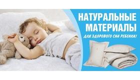 Комплект в детскую кроватку - состав и материалы